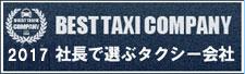 ベストタクシーカンパニー 優良タクシー求人